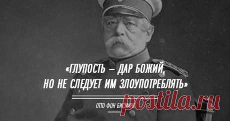 25 афоризмов «железного канцлера» Отто фон Бисмарка — Болтай