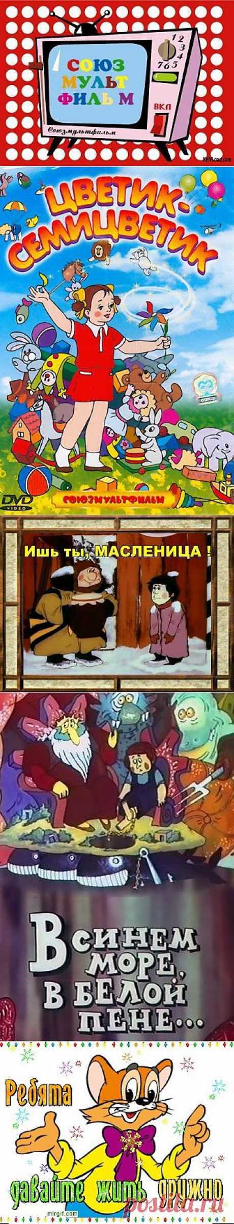 Мультфильмы, давно минувших лет! / Назад в СССР