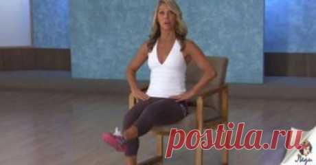5 упражнений для сжигания жира на животе, не вставая со стула Подтягиваем живот, не вставая со стула Эти упражнения помогут вам сделать сильнее мышцы брюшного пресса и успешно победить складки на животе. Повторяйте их регулярно и радуйтесь результату. Присядьте...
