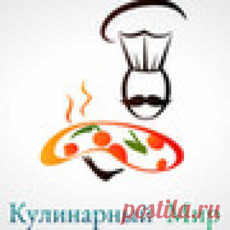 Кулинарный Мир