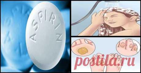 9 удивительных применений аспирина, о которых вы никогда не знали    Удивительно!           Аспирин — очень известная таблетка, которую мы используем для лечения болей, лихорадки и других проблем со здоровьем. Известно также, что он способен защитить вас от инсульт…