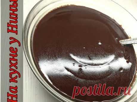 САМАЯ ВКУСНАЯ Шоколадная глазурь 🌰🍫🍩🍮The most delicious chocolate icing