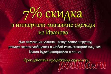 Одежда из Иваново - красота и качество
