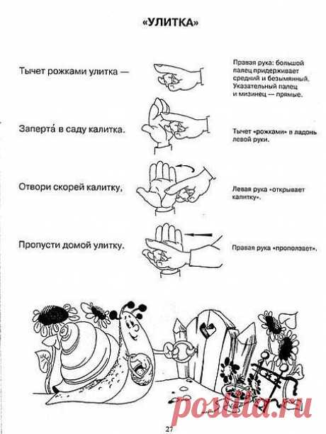 пальчиковые игры