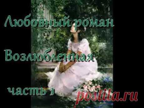 Аудиокнига Возлюбленная  часть 1 .Любовный роман