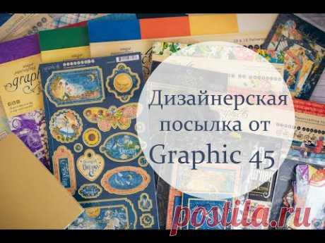 Третья дизайнерская посылка от Graphic 45. Ругаюсь на таможню.