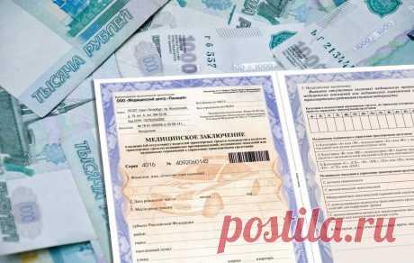 Новые правила получения медицинской справки для водителей | Рекомендательная система Пульс Mail.ru