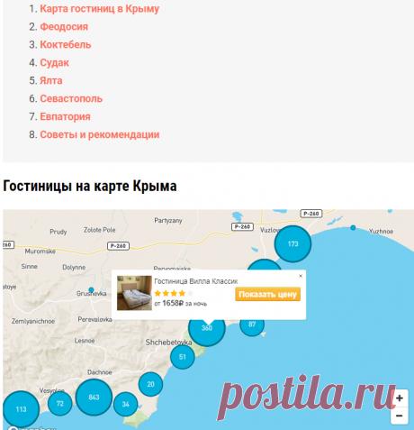 Отдых в Крыму — 2020: цены на гостиницы у самого моря