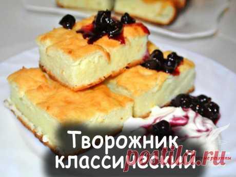 El pastel de requesón clásico - las recetas Sabrosas del Mundo del Sabelotodo