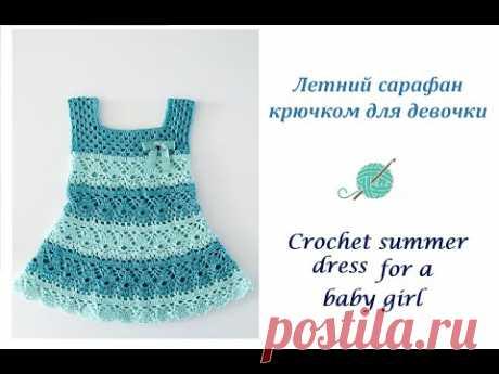 Как связать крючком детский летний сарафан. How to crochet summer girl dress