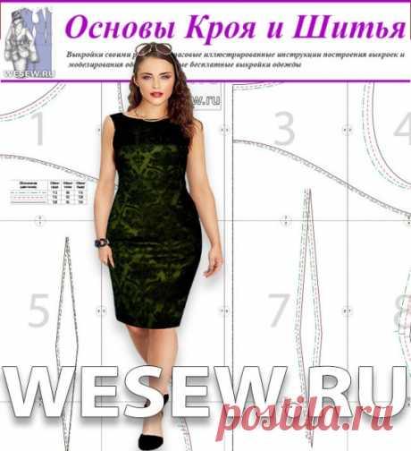 Готовая выкройка платья-футляр для полных Выкройка платья-футляр рассчитана на обхват груди 112-116-120 см. По уровню сложности эта модель платья как нельзя лучше подходит для начинающих портных.