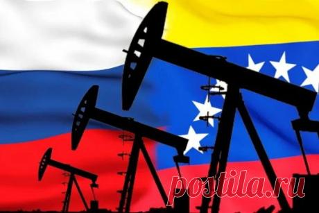 Нефть в Венесуэле – теперь собственность Правительства России