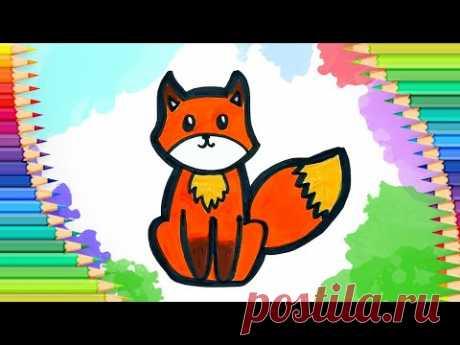 Как нарисовать лису l Простые рисунки для детей - YouTube