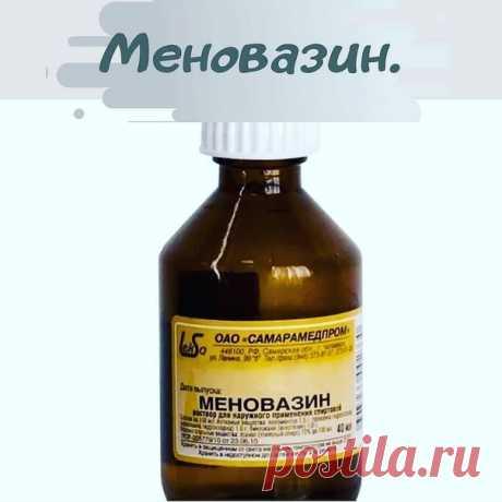 Меновазин - мощное лекарство, но в аптеке вам о нем не расскажут!