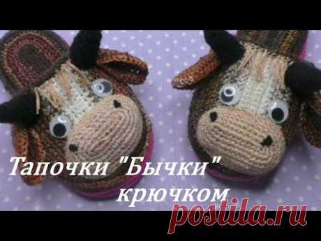 Из  остатков МУЛИНЕ тапочки- Бычки  КРЮЧКОМ
