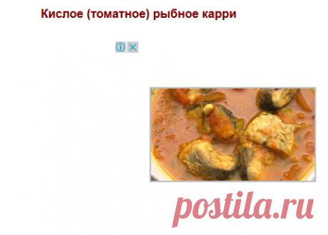 Кислое (томатное) рыбное карри