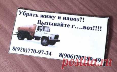 Говновоз))