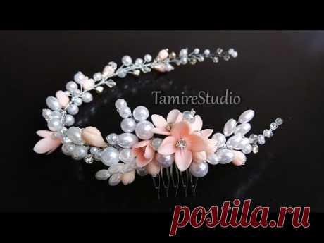 ✨МК-Свадебный венок из бусин и полимерной глины✨Diy✨Wedding Wreath of Beads Headbend Accessories✨