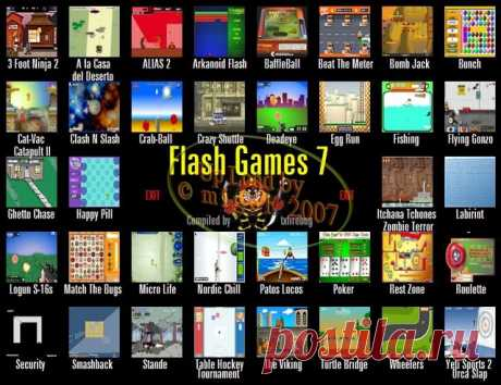 Флеш игры: Флеш игры разных жанров и направлений -- онлайн, бесплатно, без ограничений во времени. Ежедневные обновления. Заходите почаще и Ваш досуг будет скрашен интересным времяпрепровождением...