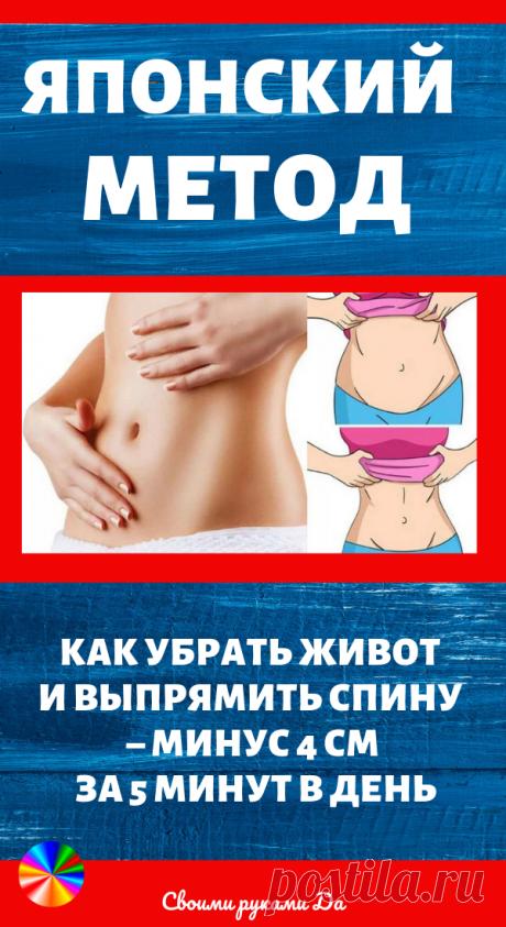Японский метод похудения, как убрать живот и выпрямить спину – минус 4 см за 5 минут в день