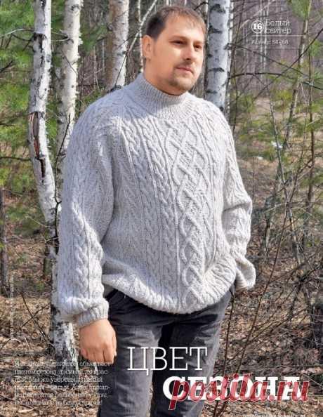 Мужской свитер с аранами схемы. Вязание спицами мужской свитер с аранами | Вязание для всей семьи