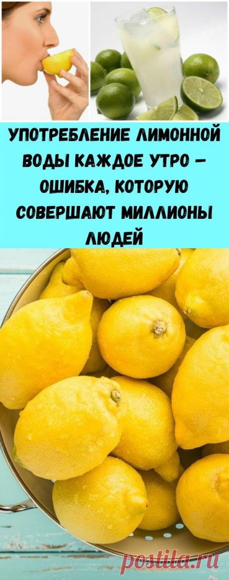 Употребление лимонной воды каждое утро – ошибка, которую совершают миллионы людей - Полезные советы красоты