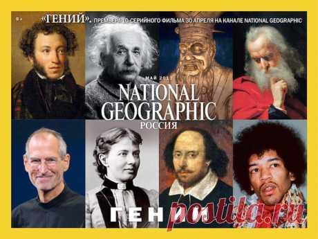 Что отличает гения от талантливого человека, как мыслят гении, можно ли создать условия, в которых проявится гениальность, – читайте в новом выпуске журнала для iPad: itunes.apple.com/app/national-geographic-russia/id536035517