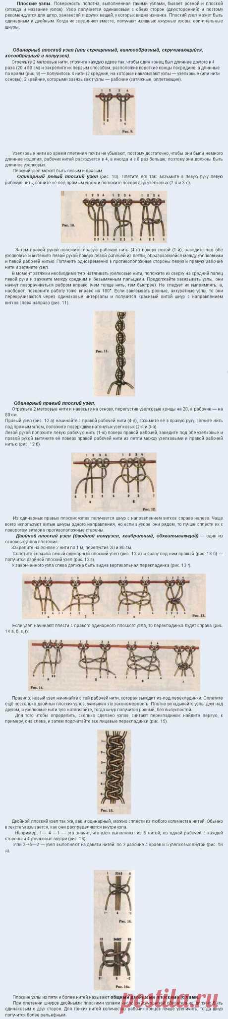 МАКРАМЕ ДЛЯ НАЧИНАЮЩИХ РУКОДЕЛЬНИЦ   Выполняем своими руками базовые элементы - простые узлы