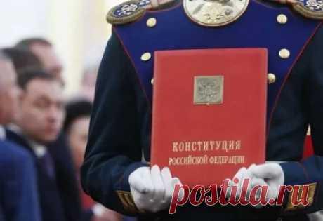 Полный список поправок в Конституцию 2020 » Fozo.INFO