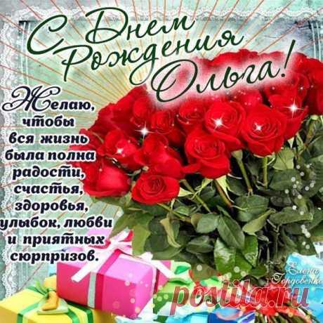 С днем рождения Ольга открытки большие Поздравляю живой картинкой Ольгу именины ДР красивое поздравление Ольге на телефон