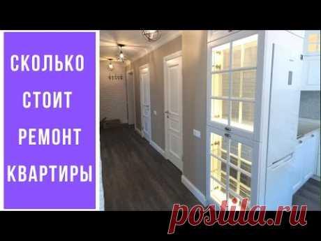 СТОИМОСТЬ РЕМОНТА КВАРТИРЫ 2020. Ремонт квартиры 89м2 под ключ без мебели. Гарант Ремонт.