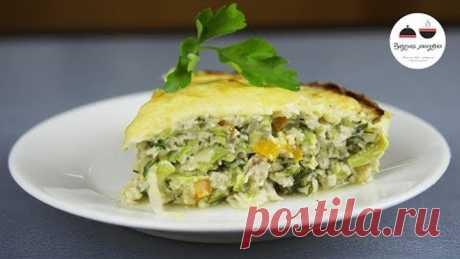 Нежнейшая ЗАПЕКАНКА ИЗ КАБАЧКОВ Потрясающе Вкусно и Просто Zucchini Casserole