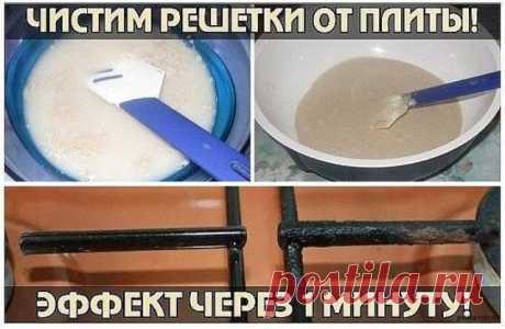 Чистим решетки от плиты. Уникальный эффект У всех, я думаю, решетки от плиты грязные, потому что чистыми они будут если только на них вовсе не готовить. Постоянно думал как их отчистить, вы думаю
