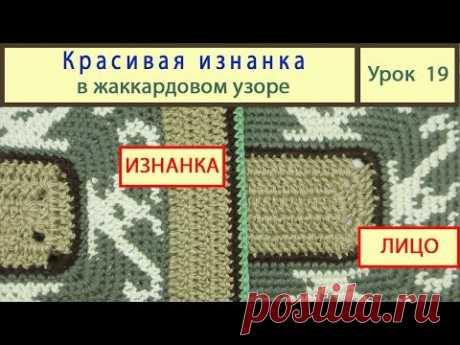 Жаккардовый узор. Красивая изнанка. Carpet crochet. Урок 19.