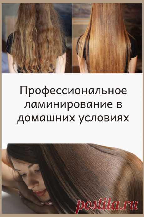 Профессиональное ламинирование в домашних условиях   Дома тоже можно делать ламинирование волос. И на это не нужны огромные деньги