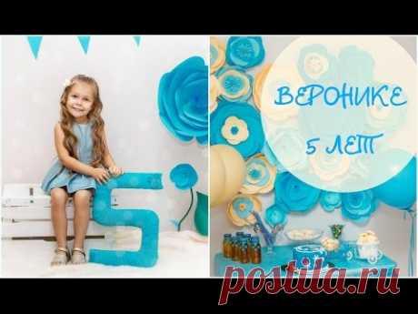 Идеи на День Рожденья I Фото и видео зарисовки I Декор I Веронике 5 лет I SILK. Dekor. Foto