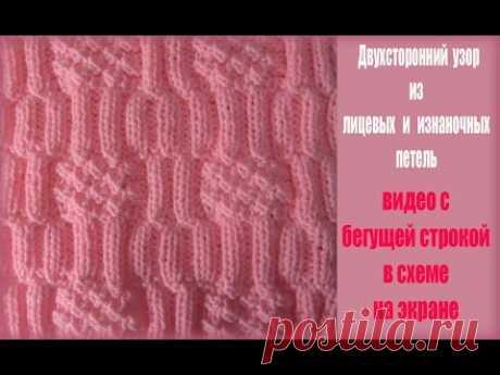 ВЯЗАНИЕ СПИЦАМИ 🌺/Узор спицами, двухсторонний № 2/узоры спицами