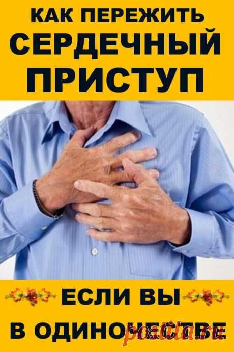 Как пережить сердечный приступ, если вы находитесь в одиночестве?   Бабушкины секретики