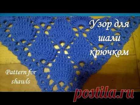 Красивый узор для шали крючком/pattern for shawls/el patrón de bufanda