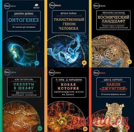 """New Science в 37 книгах (2014-2022) PDF, DJVU, FB2 Книги научно-популярной серии """"New Science"""" дают ответы на множество вопросов в различных областях науки. Что есть жизнь и смерть, каково наше место во Вселенной, как устроен мир на квантовом, космическом и человеческом уровне, как общечеловеческие ценности связаны с наукой? Они содержат"""