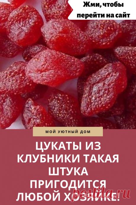 Готовим вкусные цукаты из тыквы