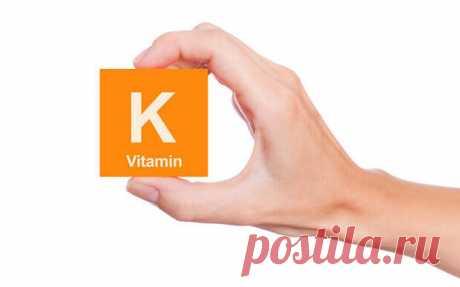 """Витамин К: Первые признаки нехватки «витамина долголетия»... - Познавательный сайт ,,1000 мелочей"""" - медиаплатформа МирТесен Здоровая пища, в которой присутствуют овощи, салат, сыр, яйца или молоко, обеспечивает достаточное количество витамина К - как поступающего в организм с продуктами питания, так и вырабатываемого в кишечнике Долгое время этот витамин находился на положении Золушки. Ни один ученый не хотел всерьез"""