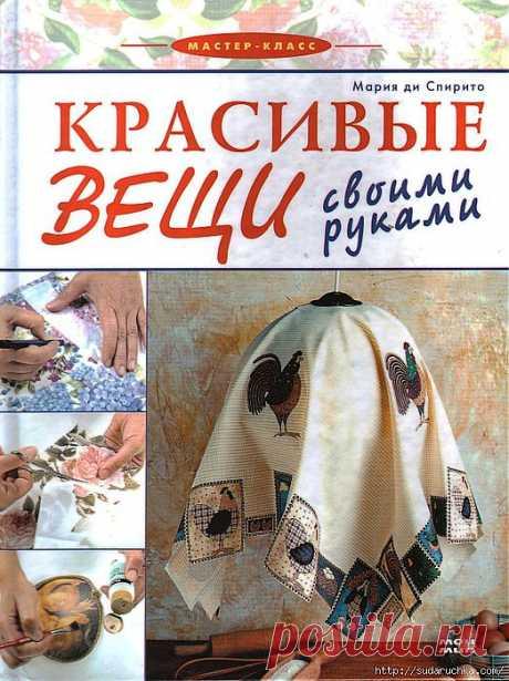 """""""Красивые вещи своими руками"""".Книга по рукоделию.."""