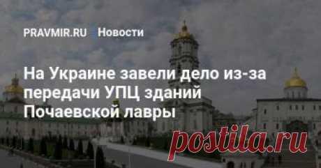 На Украине завели дело из-за передачи УПЦ зданий Почаевской лавры Шесть объектов Почаевской лавры были переданы в пользование УПЦ в 2003 году