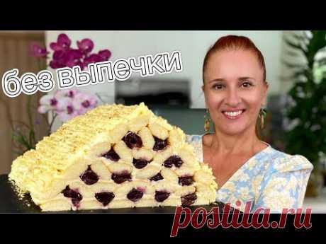 Торт МОНАСТЫРСКАЯ ИЗБА без выпечки с кремом пломбир и вишнями Вкусно люда изи кук  NO BAKE CAKE