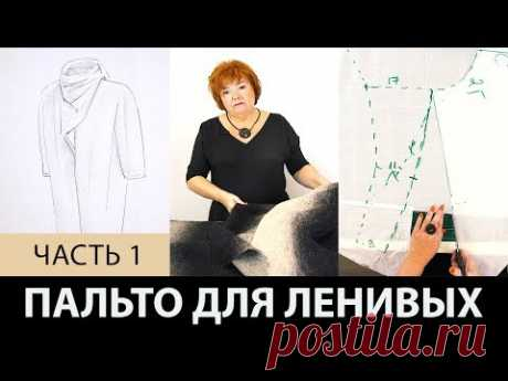 Single-layer coat for lazy the hands. How to make a simple pattern of a coat on fabric? Part 1