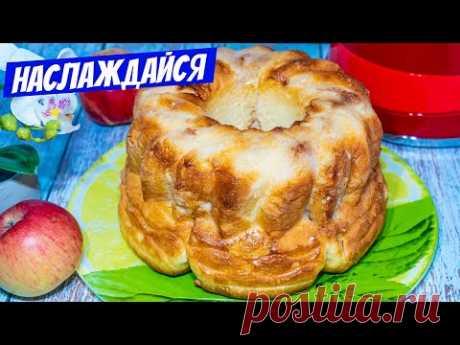 Соперник ШАРЛОТКИ! Самый вкусный Яблочный пирог с корицей Старый Добрый рецепт!
