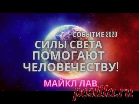 СОБЫТИЕ 2020 - СИЛЫ СВЕТА ПОМОГАЮТ ЧЕЛОВЕЧЕСТВУ! - YouTube
