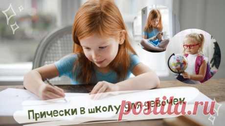 Классные прически девочкам в школу Как сделать красивую и аккуратную прическу для девочки в школу. Модные косички, которые мама может заплести дочери быстро и очень просто: три варианта красивых причесок для юной модницы. Еще несколько идей на нашем сайте: https://goo.su/23r  Видео на нашем youtube канале https://www.youtube.com/watch?v=wpcyJqb96BM  T.me https://bit.ly/2XroI0I  Pin https://bit.ly/2D921aV  FB https://www.facebook.com/Beautystyledecor/  OK https://bit.ly/3gq...