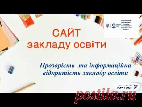 Сайт закладу освіти #ЯкістьОсвітиЛьвів